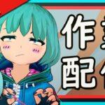 【English OK!!】【作業配信】ゲーム遊んだり&作業したり!! #AECRNIA #ねこかつぷれい #BBPS4 Vtuber