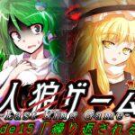 【ゆっくり茶番劇】人狼ゲーム Episode15「繰り返される悲劇」【LastKingGame】【2日目夜】