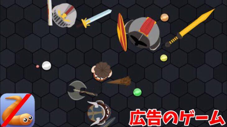 ミミズのゲームっぽいけどぜんぜんミミズじゃなくて武器で倒しまくって進化して最強を目指す広告のゲーム【EvoWars.io】