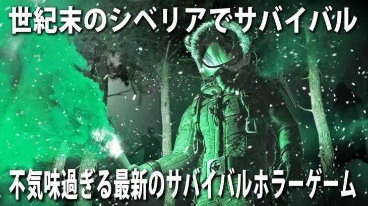 【Expedition Zero】世紀末のシベリアが舞台の最新サバイバルホラーゲームが不気味過ぎた【アフロマスク