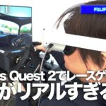 【F1LIFE GAMES】ほぼ実車! Oculus Quest 2でやるレースゲームが異次元すぎた!【VR】