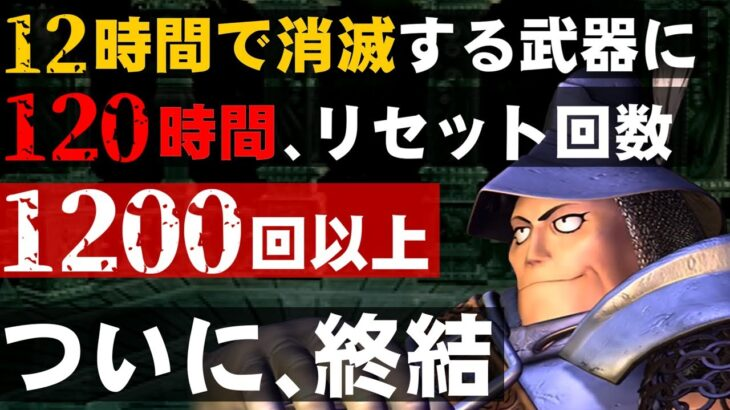 【FF9】入手困難!エクスカリバーIIを入手して真に最強のスタイナーを目指す(後編)~ Final Fantasy IX 20th Anniversary