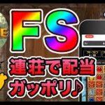 止まらないFS!$890オーバー!【オンラインカジノ】【カジ旅】【テンプルタンブル】