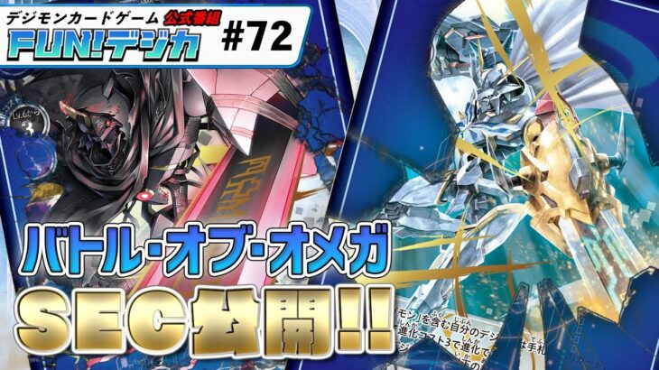 デジモンカードゲーム公式番組「FUN!デジカ」 #72