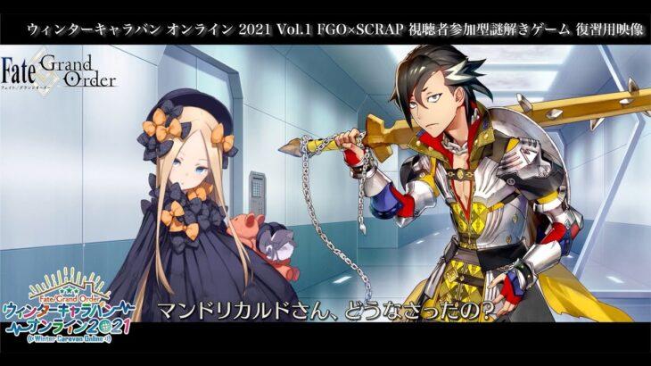 Fate/Grand Order ウインターキャラバンオンライン2021 Vol.1 謎解きゲーム ストーリー振り返り映像