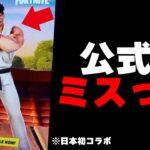 【緊急】公式がミスでFortniteと日本のゲームがコラボすることを言ったwwwww【フォートナイト】