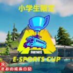 【Fortnite/フォートナイト】第1回  岩宇(がんう)eスポーツCUP 小学生限定フォートナイトソロ大会