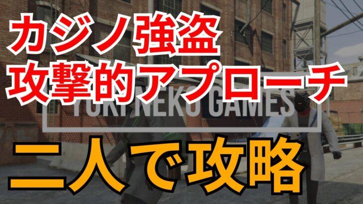 GTA Vオンライン カジノ強盗アプローチ:攻撃的