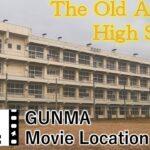GUNMA Movie Location Guide「The Old Annaka High School」|eスポーツ・新コンテンツ創出課|群馬県