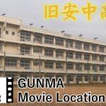 GUNMA Movie Location Guide「旧安中高校」|eスポーツ・新コンテンツ創出課|群馬県