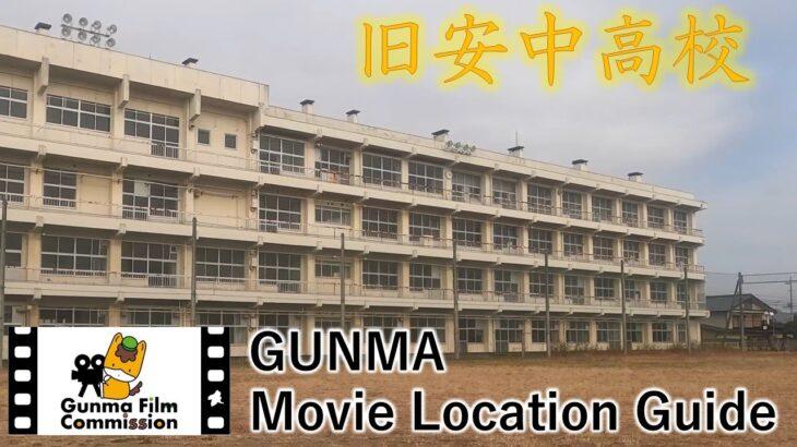 GUNMA Movie Location Guide「旧安中高校」 eスポーツ・新コンテンツ創出課 群馬県
