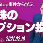 【ゲームストップ(GameStop)事件から学ぶ】米株のオプション投機 <祝!日経平均3万円>