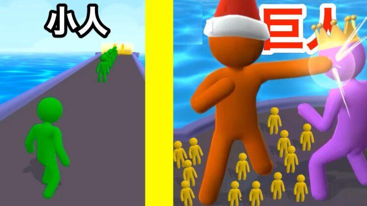 ひたすら小人を集めて巨人を育てる広告のゲームが草【 Giant Rush! 】