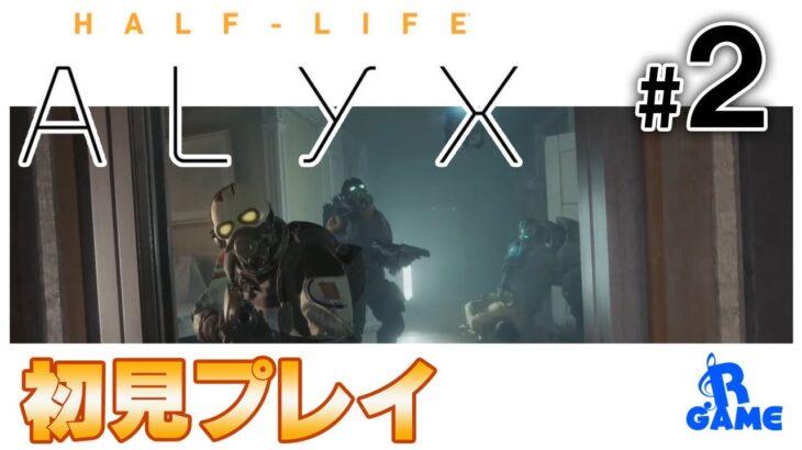 【Half-Life: Alyx】#2[初見]らんてぃの気まぐれゲーム配信