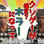 【バカゲーシリーズ】【Hand Simulator: Horror】未だかつてこんなに怖くないホラーゲームがあっただろうか… 前編【ゆっくり実況】【ぽんこつちゃんねる】