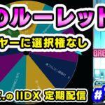 【闇のゲーム】フォルダからオプションまで全部ルーレットに任せるIIDX 定期配信 #106【beatmania IIDX / INFINITAS / インフィニタス】