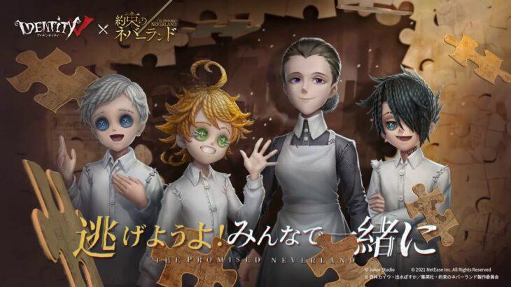 IdentityⅤ第五人格×約束のネバーランドコラボ衣装ゲーム内展示