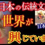 【海外の反応】日本の「節分」がゲームの影響で世界的なイベントにまで発展し海外が大騒ぎ!→「なんて楽しい日本文化なんだ!!」(すごいぞJAPAN!)