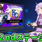 ゲームは1日1時間なKC2ndステージ 2時間目【遊戯王デュエルリンクス177/生放送】