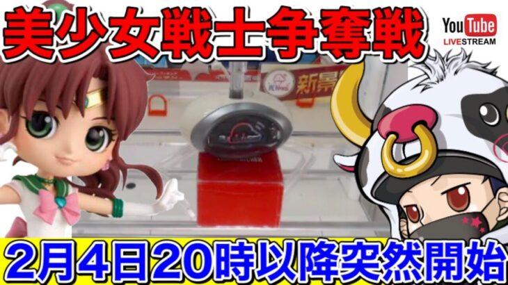 【勉強会】セーラームーン取れるかな?みんなで学ぶクレーンゲームの動かし方!!クラウドキャッチャーLIVE!