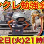 【勉強会】みんなで学ぶクレーンゲームの動かし方!!ラックロックLIVEクレーンゲーム上手になりたい人はみんな集まるべし!!