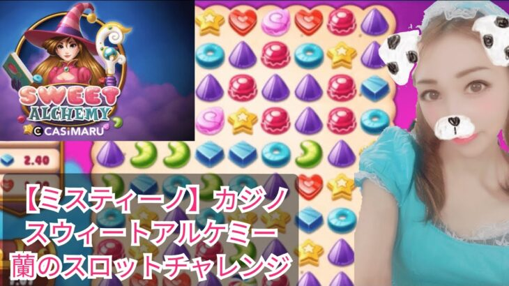 【ミスティーノ】オンラインカジノ スウィートアルケミー 蘭のスロットチャレンジ!LIVEハイライト