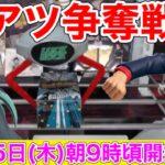 【クレーンゲーム勉強会】初見さん大歓迎!時透無一郎&虎杖を確保せよ!!!ラックロックLIVE!!