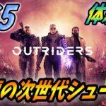 【アウトライダーズ 体験版 : LIVE】ちょっと話題のシューターゲームをやってみる!【Outriders】
