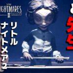 【リトルナイトメア2】恐怖の先生といじめっこ!ホラーゲーム『Little Nightmares 2』#2【女性実況/Japanese VTuber】ネタバレ注意