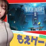【ホラゲ】Little Nightmares2リトルナイトメア2 #2【#伊織もえのゲーム配信】