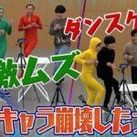少年忍者【熱狂ダンスゲーム】初MC織山がキャラ崩壊!