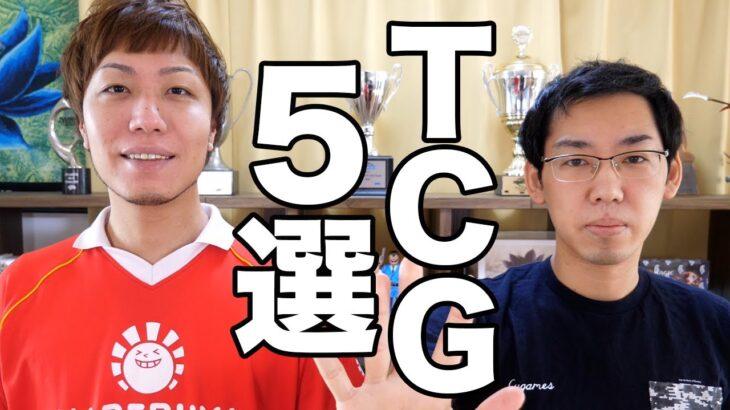 【激白】MTGトッププロの好きなカードゲーム5選!! Shota Yasooka favorite TCG TOP5