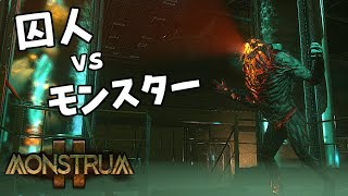 囚人とモンスターの非対称型対戦ホラーゲーム【Monstrum 2】