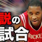 【NBA】トレイシー・マグレディ ベストゲームTOP4