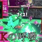 『NHKの呼吸』を使えばこのゲームマジで勝てる。【スプラトゥーン2】