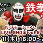 NOモーション。LIVE SHOW VOL.6 【鉄拳×NOモーション。】【ファイヤープロレス】【ゲームのお供のお菓子ランキング】【コラボ】【PS4】