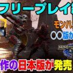 【ゲームNewsまとめ】PS5販売台数がまた増えた! スクエニ新作の体験版も配信開始!3月フリープレイ モンハンライズ 戦国無双5