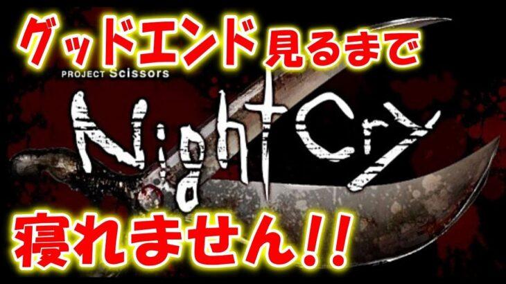 【クロックタワー】を継ぐホラーゲームでグッドエンド見るまで寝れません【NightCry】