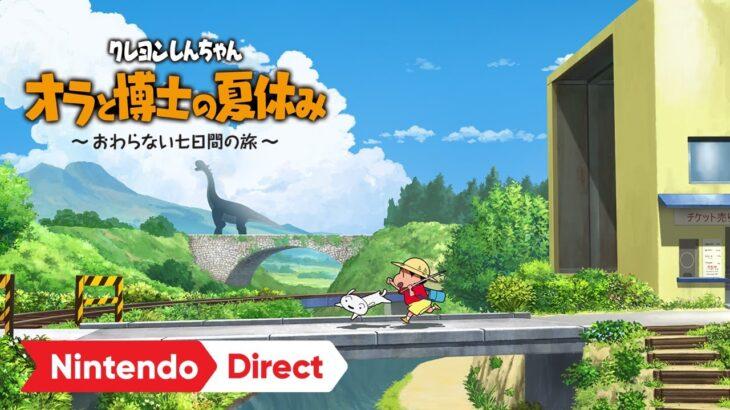 クレヨンしんちゃん『オラと博士の夏休み』~おわらない七日間の旅~ [Nintendo Direct 2021.2.18]