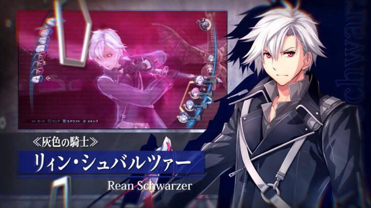 Nintendo Switch™『英雄伝説 閃の軌跡Ⅳ』ゲーム紹介プロモーションムービー