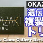 【Okazaki】- 遺伝子構造を複製する斬新トリックテイキング / ボードゲーム
