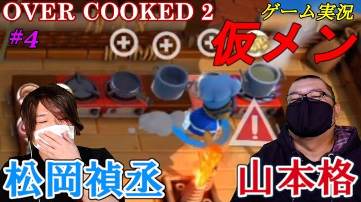 松岡禎丞&山本格のゲーム実況仮メン!【Overcooked2  #4】
