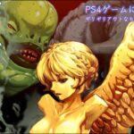 アカン!PS4ゲームに登場するギリギリアウトな敵/モンスター 3体 Part1