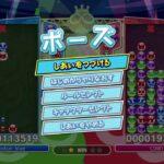PS4ぷよぷよeスポーツ 少しだけ ぷよぷよ最強リーグ出ます
