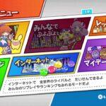 PS4ぷよぷよeスポーツ 17時からdeltaさんと30先×2