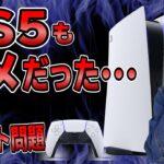 PS5のコントローラーもダメだったか・・・【ゲームニュース・話題まとめ】