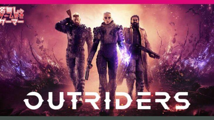 【PS5】『Outriders(アウトライダーズ)』~アウトライダーとして、 人類の未来を切り拓け~