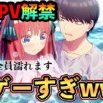 【五等分の花嫁】新作ゲームの最新PVで風太郎が完全にやらかしてる件についてwww