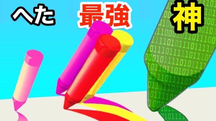 とにかくペンを集めて最強のペンを目指すゲームが草【 Pencil Rush 3D 】