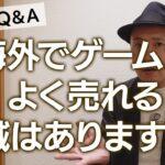 「海外でゲームがよく売れる!という地域はありますか?」ぴろしQ&A #64
